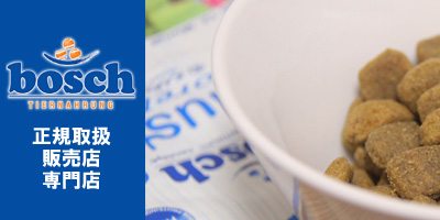 bosch(ボッシュ社製品正規取り扱い販売店